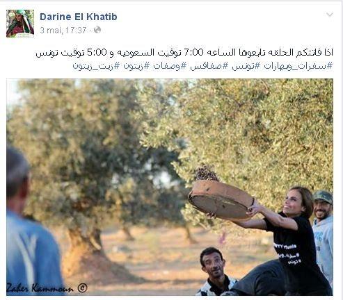 La page de Darine el Khatib