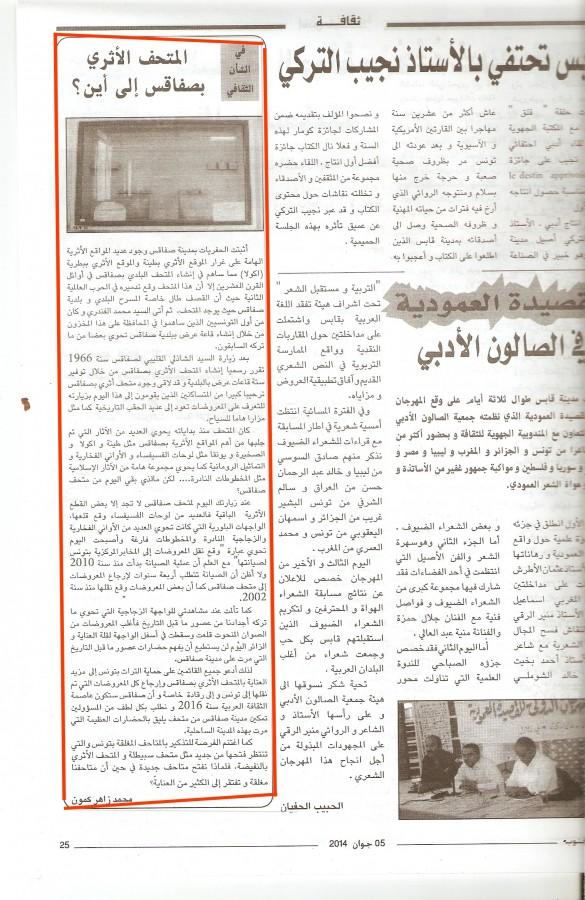Chams El Janoub 5 Juin 2015
