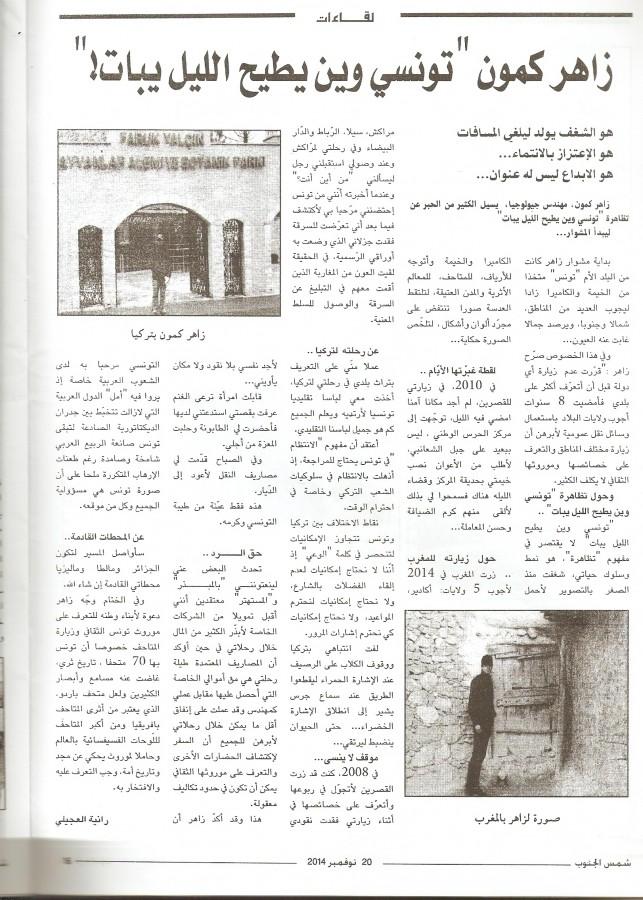 Chams El Janoub 20 Novembre 2014