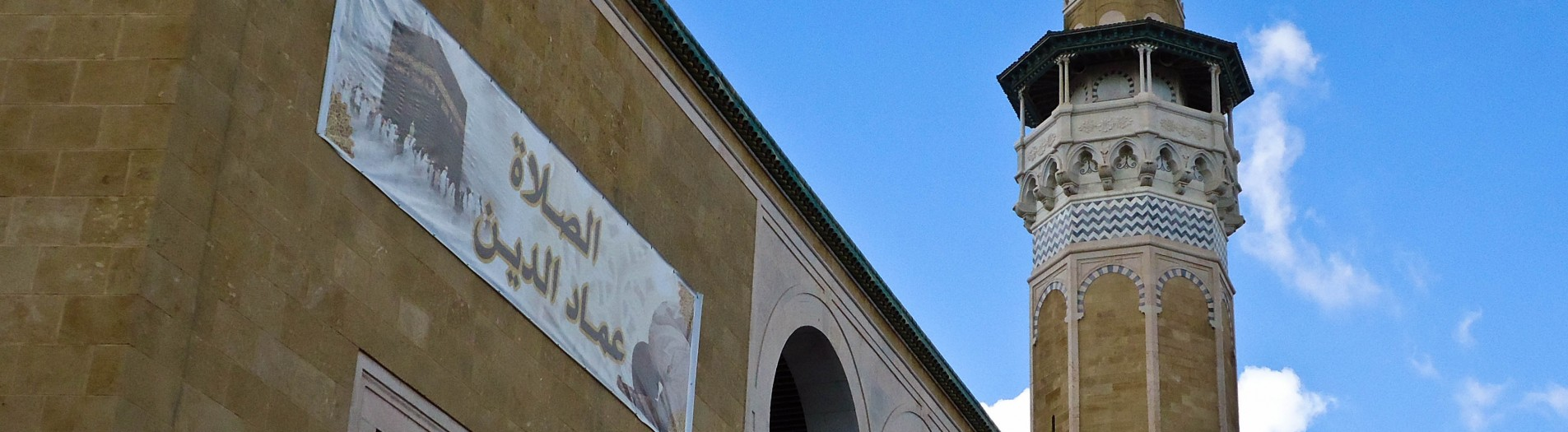 Mosquée Youssef Saheb Tabaa جامع يوسف صاحب الطابع