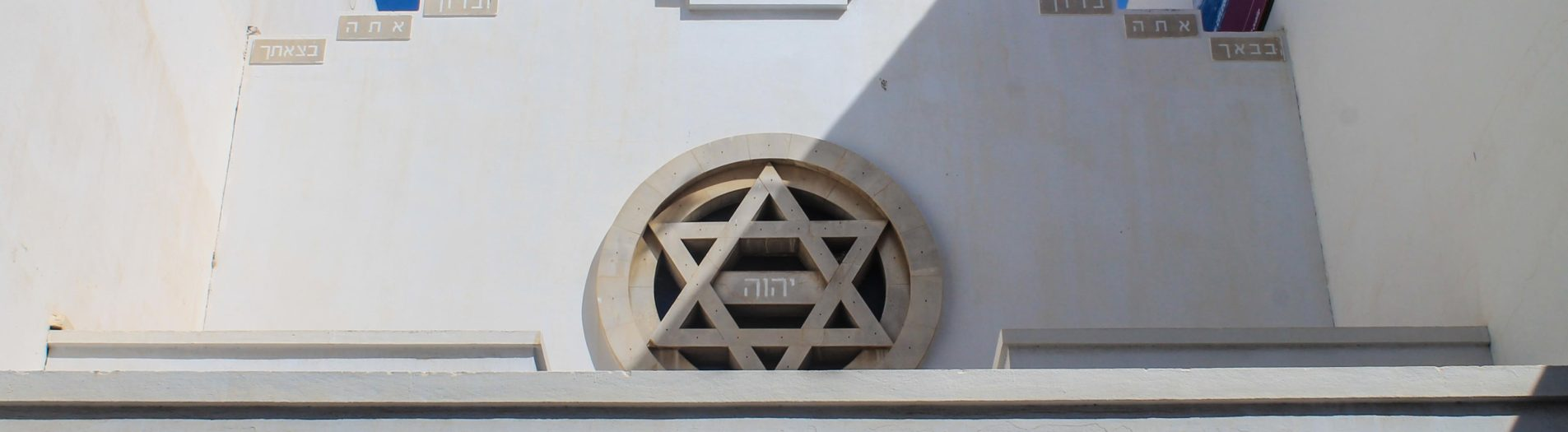 La synagogue Edmond Azria à Sfax, une copie de la grande synagogue de Tunis mais… en miniature