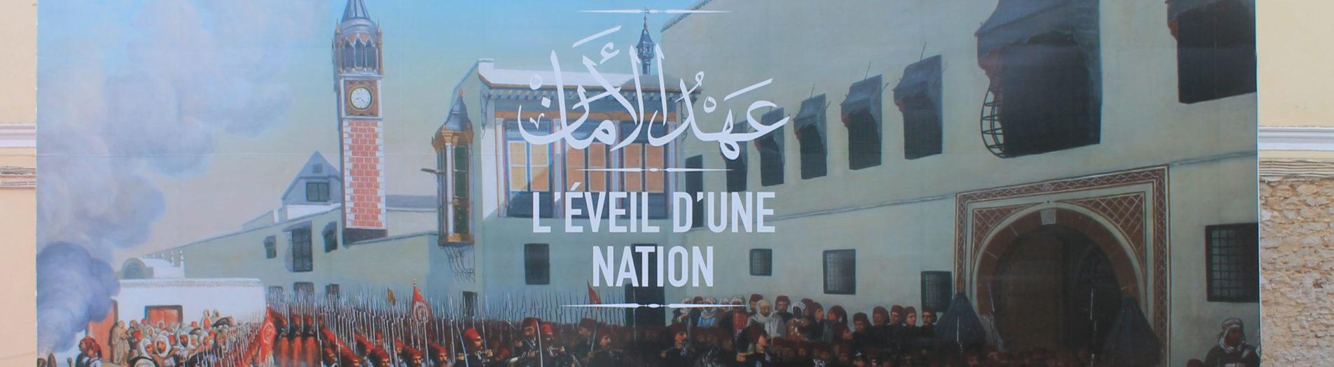 Quelques expositions temporaires en Tunisie