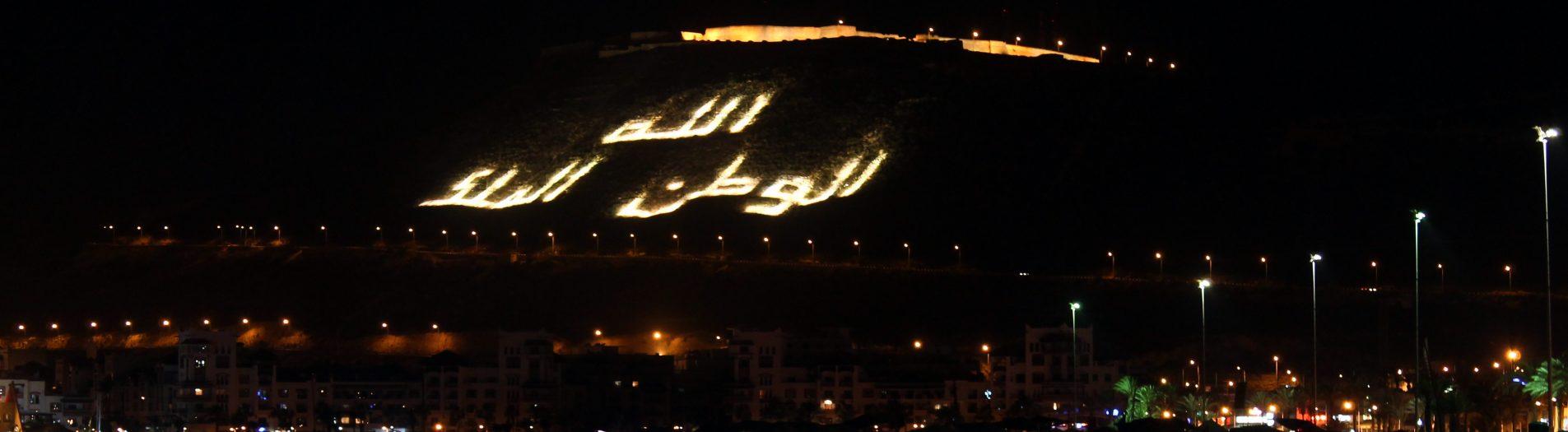 Agadir (Maroc) أغادير