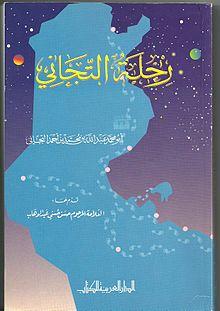 صفاقس في كتب الرحلات العربية