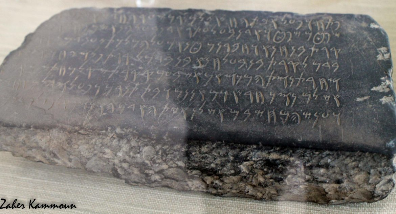 L'inscription de Carthage