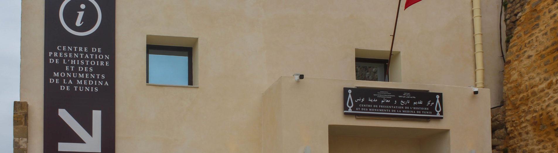 Le centre de Présentation de l'Histoire et des Monuments de la Médina de Tunis