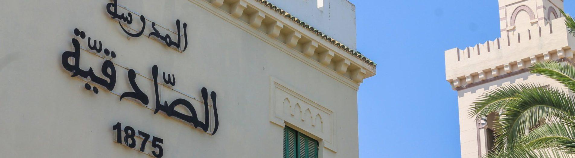Ecole Sadiki